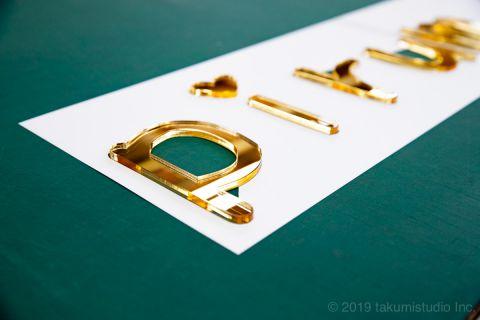 ゴールドのアクリル文字