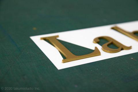 ゴールドのアクリル切り文字