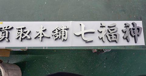 金属風カルプ文字