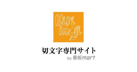 切り文字専門サイト