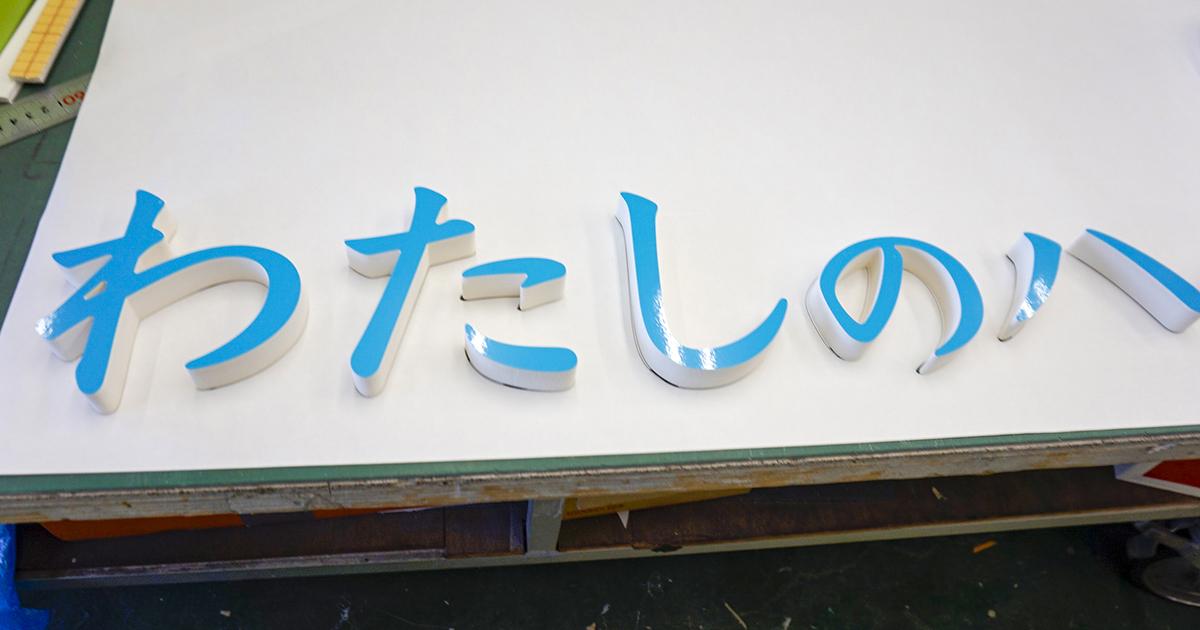 カルプ文字
