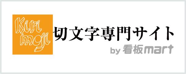 切文字専門サイトby看板マート